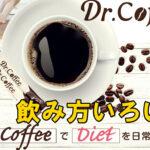ドクターコーヒー飲み方