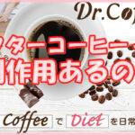 ドクターコーヒー・副作用