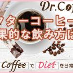 ドクターコーヒー 効果的な飲み方は?