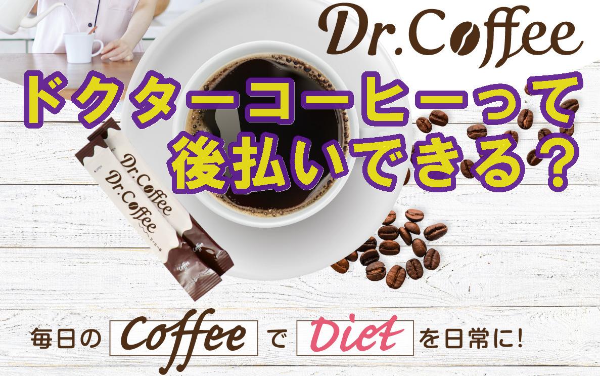 ドクターコーヒー 後払い