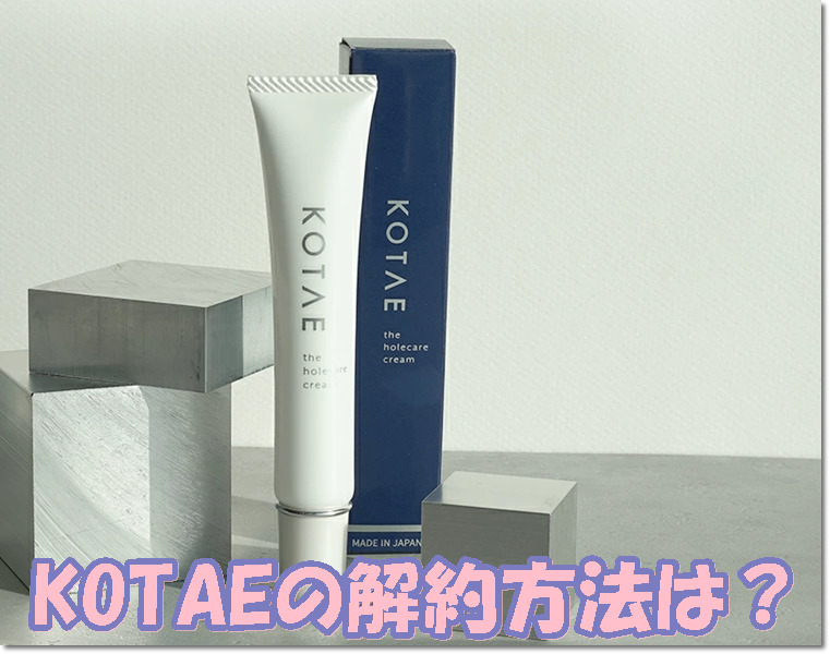 kotae 解約方法