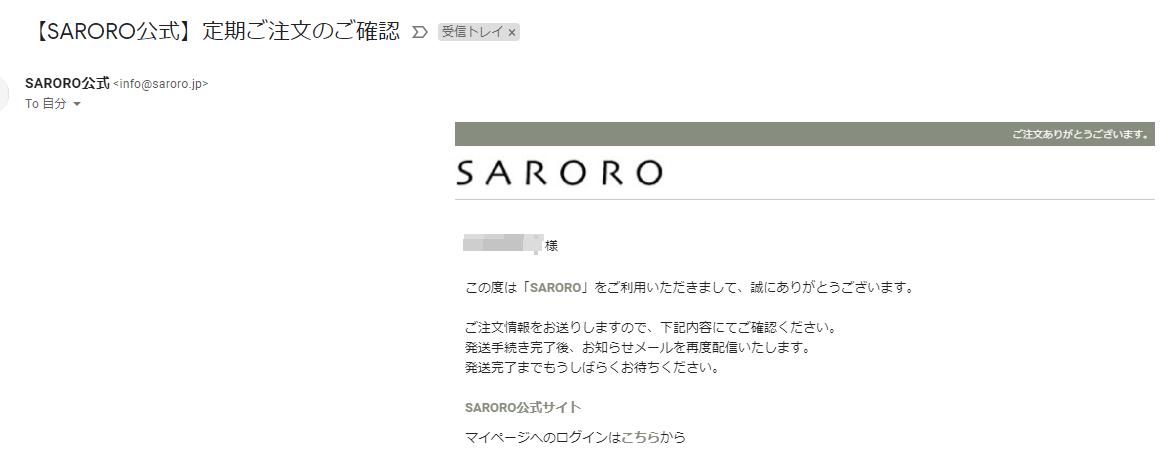 saroro 初回メール1