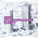 orbis ホワイトクリアエッセンス